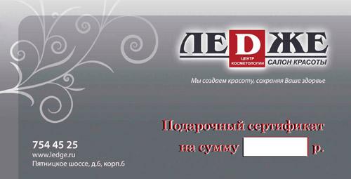 Подарочный сертификат ЛеДже