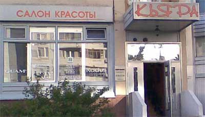 Салоны красоты Жулебино: мнение народа на форумах на Жулебино.ру