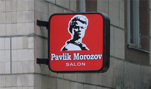 Креатифф Жжот, часть 13-я: название для парикмахерской