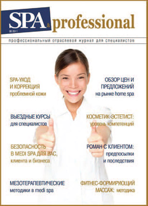 Журнал SPA professional