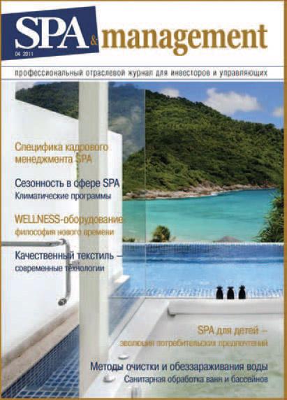 Журнал SPA management