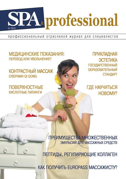 Обзор нового номера журнала для профессионалов СПА