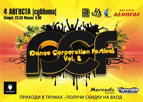 Как отрываются в столице: 4 августа ночной танцевальный марафон с TRYMAX