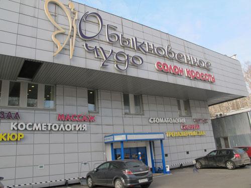 Лучшие салоны красоты Ясенево