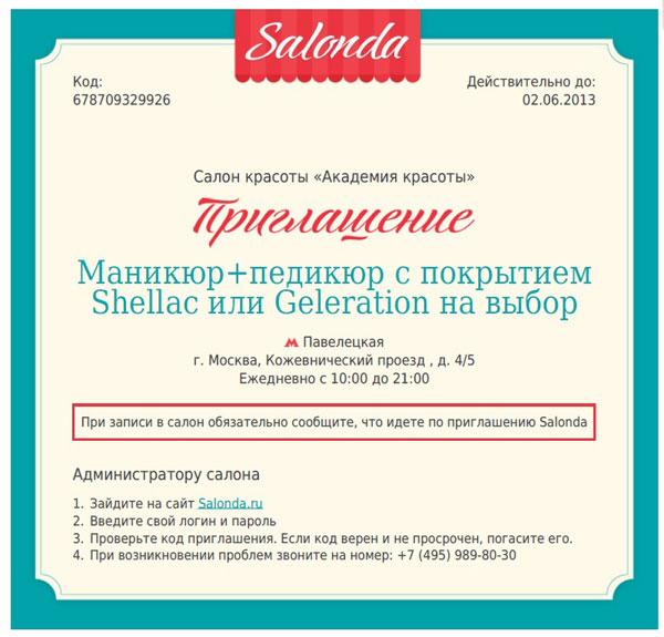 Подарочные сертификаты как способ продвижения услуг и привлечения новых клиентов в салон красоты