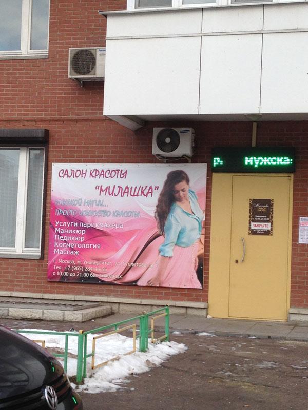 Салон красоты Милашка