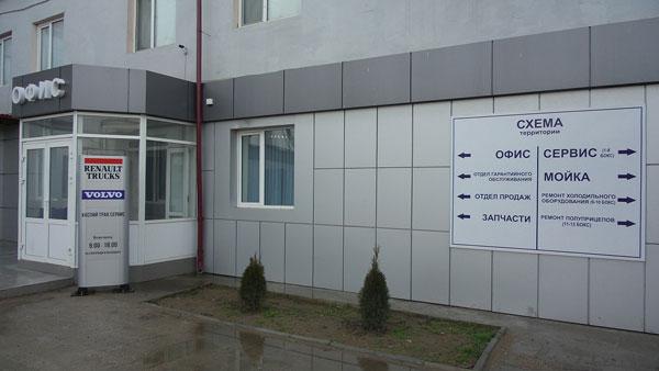 Новая станция по обслуживанию грузовой техники Volvo Trucs  начала обслуживать клиентов  в Дагестане