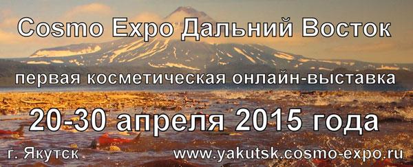 В Якутске ждут выездную косметическую выставку