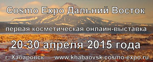 Хабаровск ожидает выездную косметическую выставку
