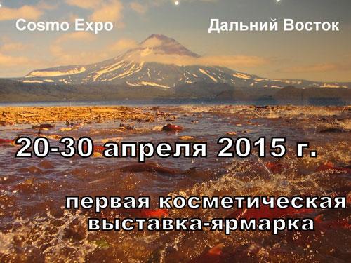 Выставка Cosmo Expo Дальний Восток открыла свои двери