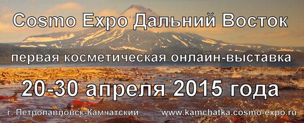 Косметическая выставка стартовала на Камчатке