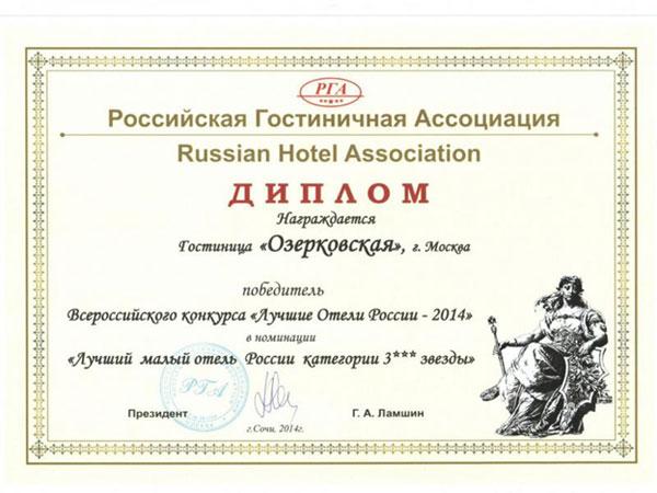 Чем так хороша гостиница «Озерковская»