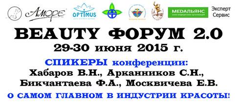 Красноярский Beauty - форум 2.0