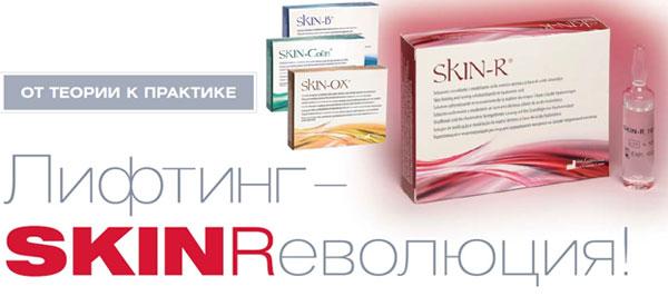 Skin Rеволюция итальянского происхождения
