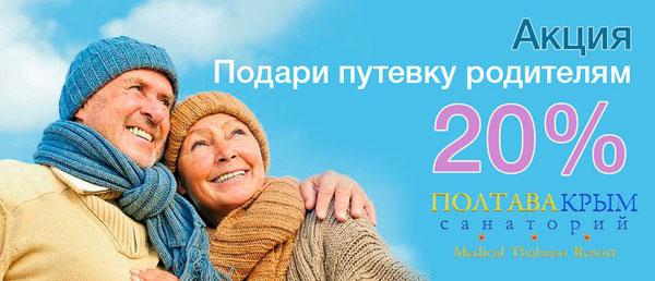 Крым: с заботой о пенсионерах
