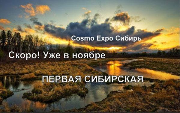 Передвижная косметическая выставка отправляется в Сибирь