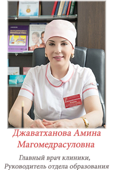 Джаватханова Амина Расуловна
