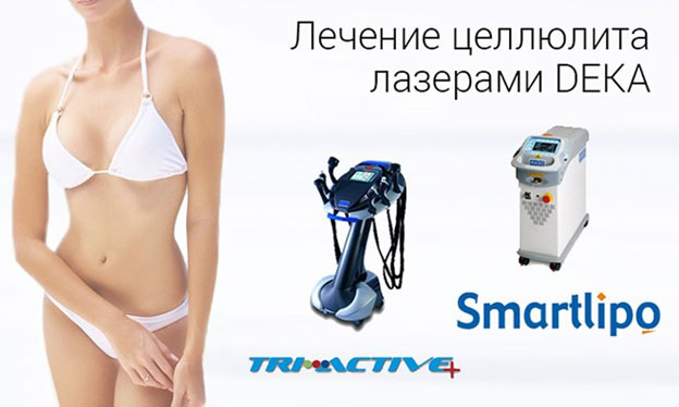 Smartlipo расширяет возможности по коррекции фигуры и липосакции