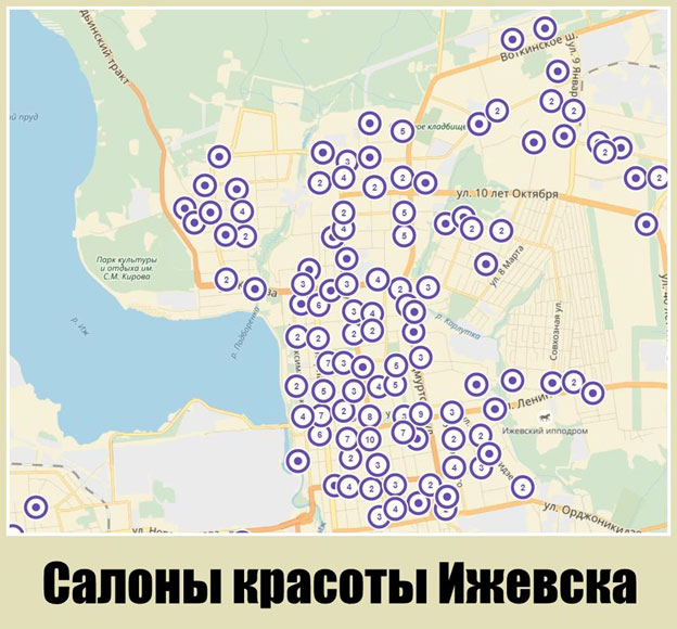 Курс обучения администраторов для салонов красоты в Ижевске