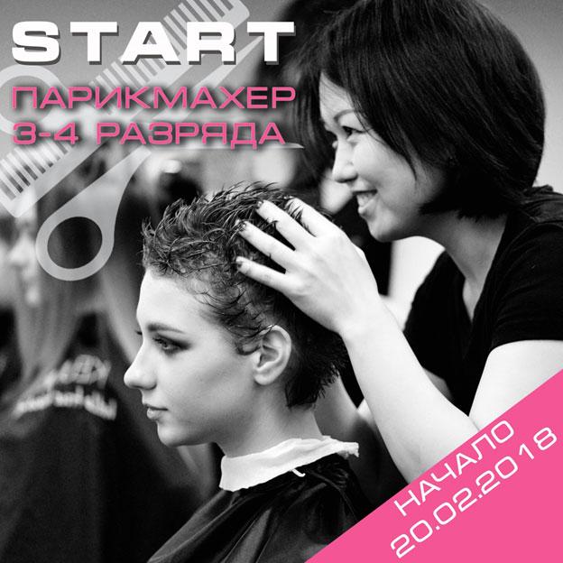 Курс обучения парикмахеров с нуля до 3-4 разряда