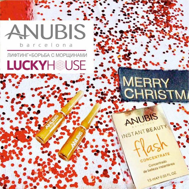 Beauty Flash от испанского бренда Anubis Barcelona
