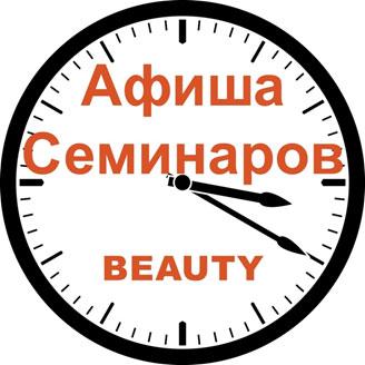Афиша семинаров индустрии красоты становится всё популярнее