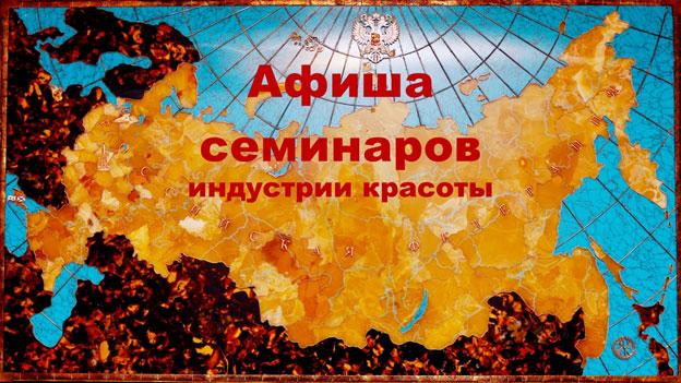 Афиша семинаров для косметологов и парикмахеров