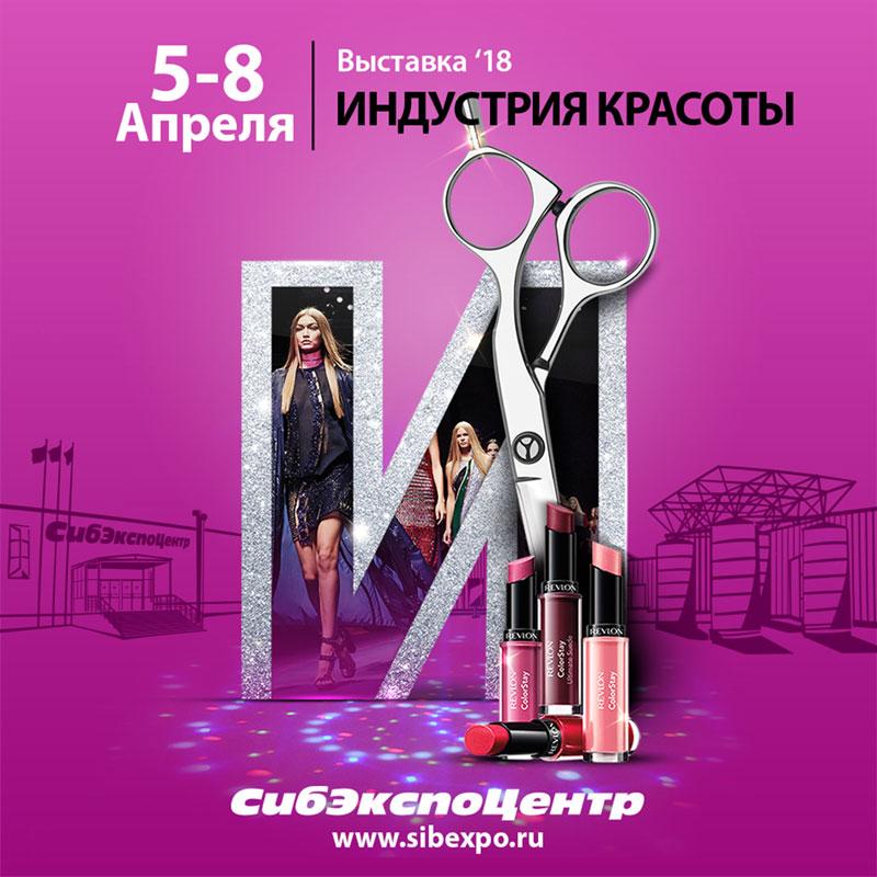 С 5 по 8 апреля в Иркутске пройдёт выставка «Индустрия красоты»