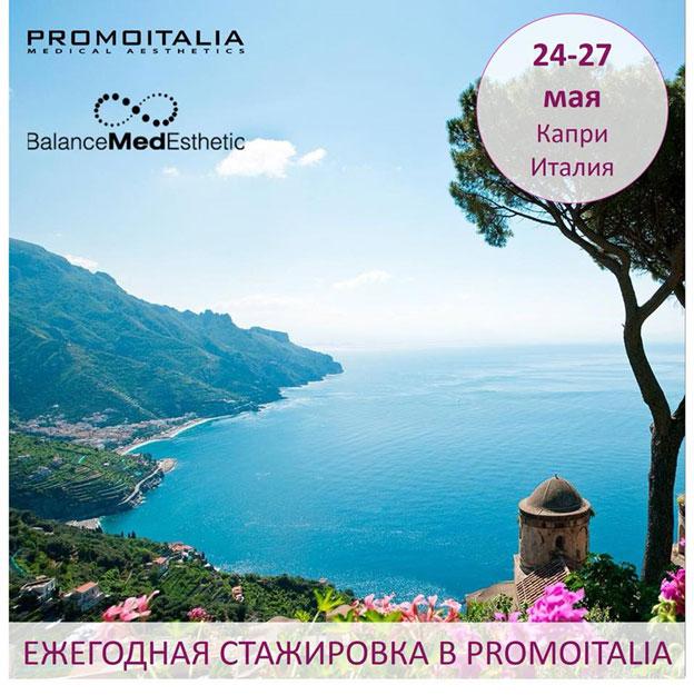 Стажировка компании Promoitalia на Капри