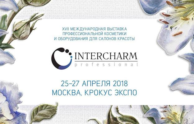 Полезные мероприятия INTERCHARM professional 2018