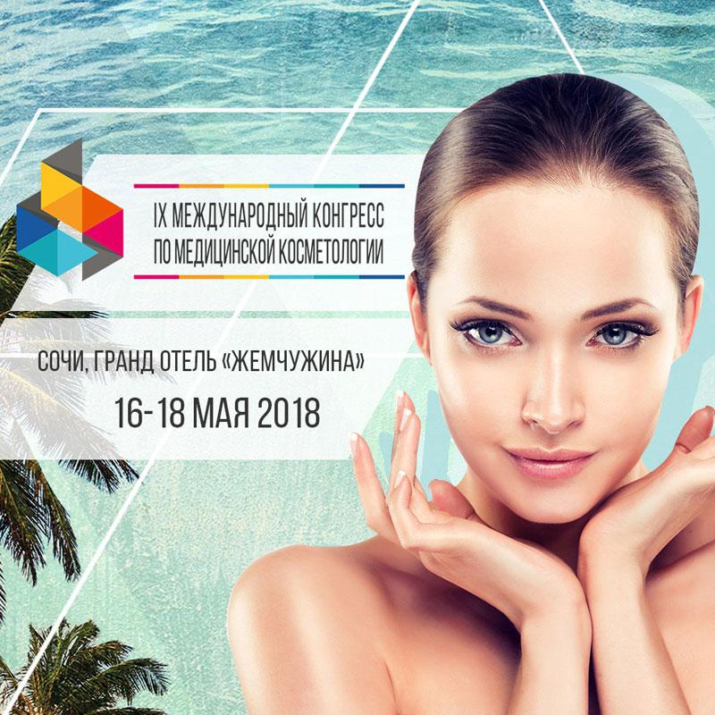 IX Международный конгресс по медицинской косметологии