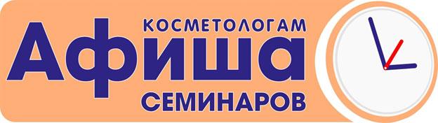 Где учиться косметологу - с выбором поможет Афиша Семинаров