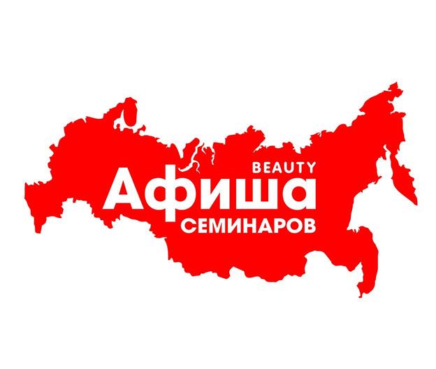 Афиша Семинаров прирастает региональными учебными центрами
