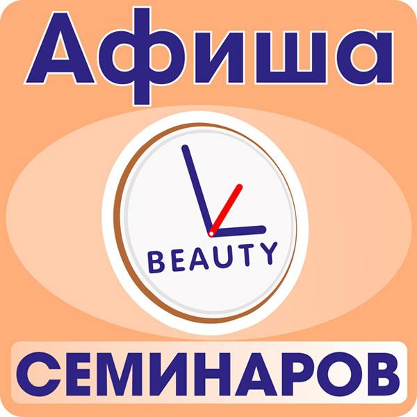 Куда пойти учиться сотрудникам салона красоты