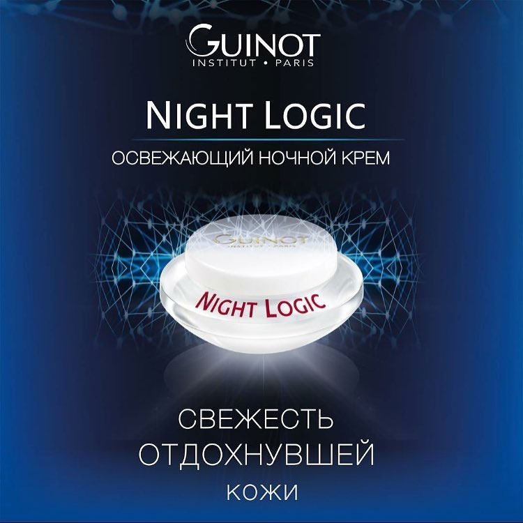 NIGHT LOGIC от Guinot
