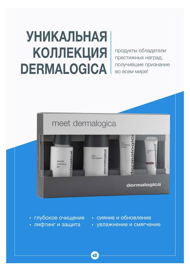 Набор Dermalogica в travel-формате