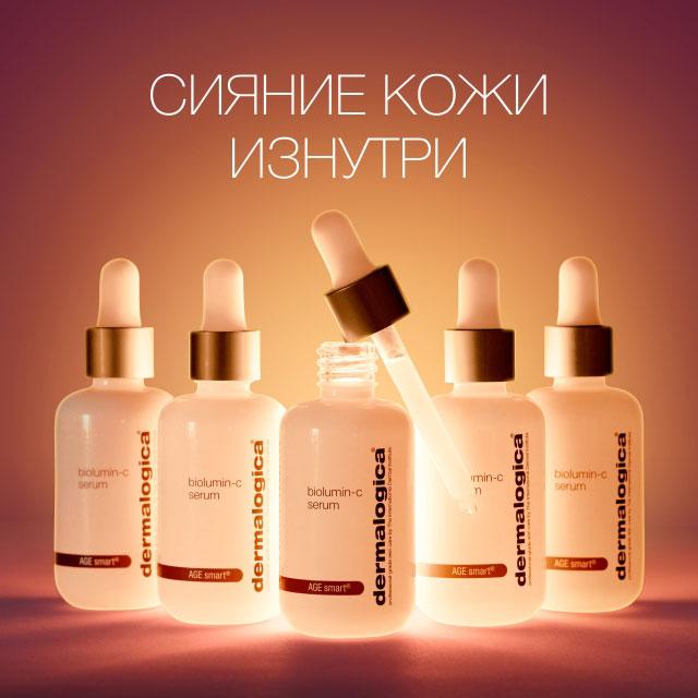 Новый серум для сияния кожи BioLumin-C Serum