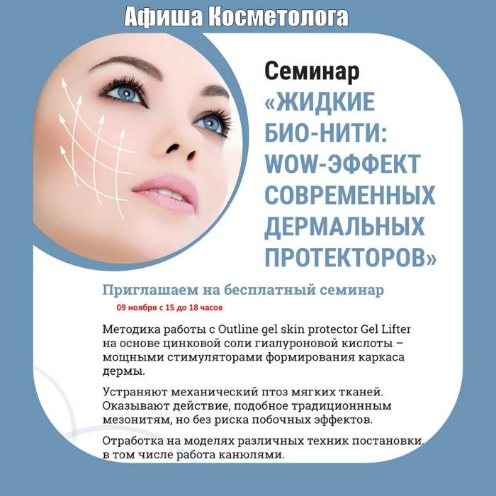 Жидкие био-нити: WOW-эффект современных дермальных протекторов