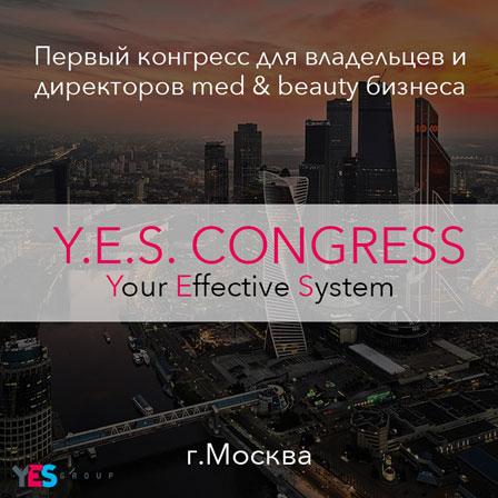 У вас бизнес в сфере красоты? Тогда скажите: «yes!» и приходите на Y.E.S. Congress