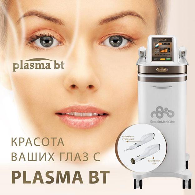 Аппарат для безоперационной блефаропластики PLASMA BT