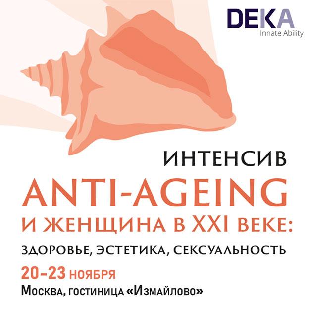 Компания DEKA приглашает на интенсив АNTI-AGEING и женщина в XXI веке