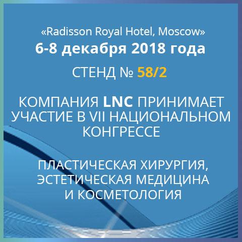LNC на конгрессе Мантуровой