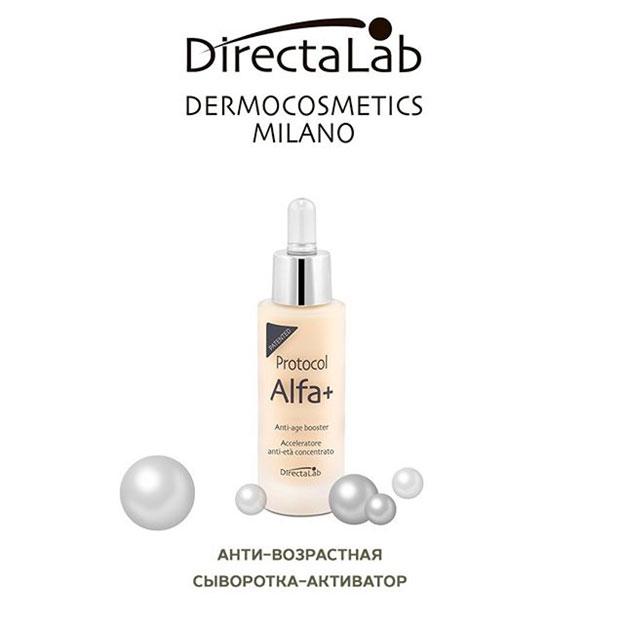 антиэйдж сыворотка-активатор Protocol Alfa+
