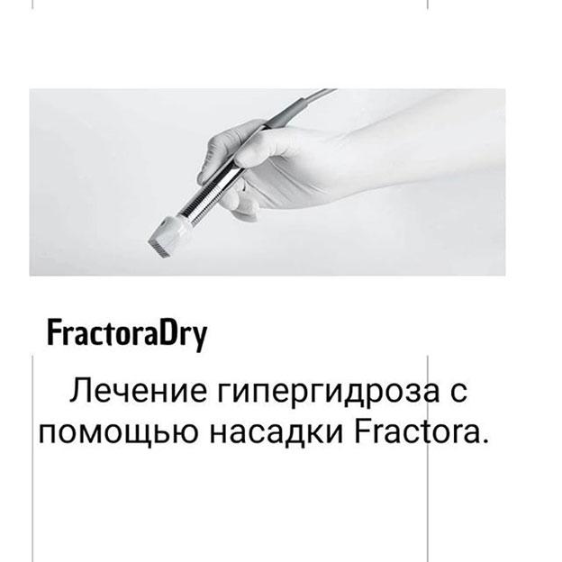 С потными подмышками справляется FractoraDRY