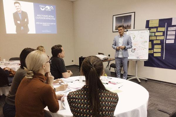 В Екатеринбурге прошел бизнес-практикум для руководителей красивого бизнеса