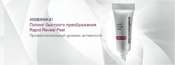 Процедура Pro Power Peel