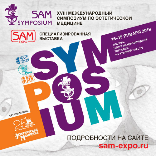 XVIII Международный симпозиум по эстетической медицине