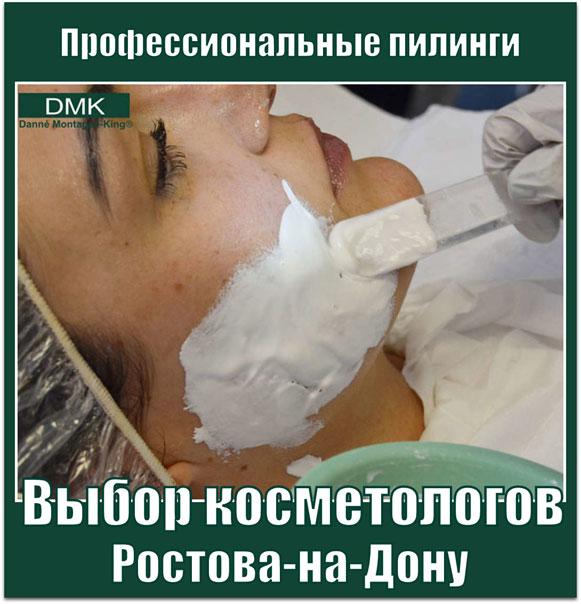 В Ростове-на-Дону популярны пилинги Danne