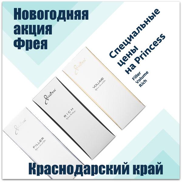 Краснодарская предновогодняя акция косметологам