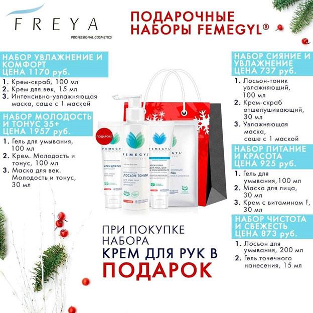Компания Фрея подготовила новогодние косметические наборы